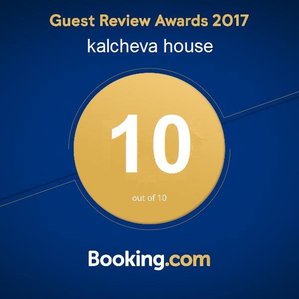 Признание Booking Guest Review Awards 2017 Kalcheva house 10 out of 10